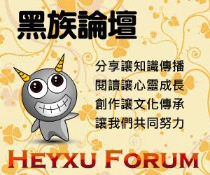 Heyxu 黑族论坛
