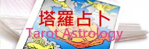 免費塔羅占卜