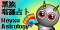 Heyxu Astrology